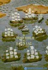 Η ενοποίηση της Ελλάδας 1770-1923
