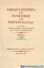 Εθνική ταυτότητα και εθνικισμός στη νεότερη Ελλάδα