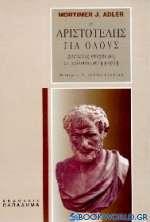 Ο Αριστοτέλης για όλους