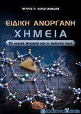 Ειδική ανόργανη χημεία