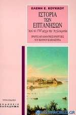 Ιστορία των επτανήσων από το 1797 μέχρι την αγγλοκρατία