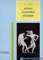Αρχαία ελληνική μουσική
