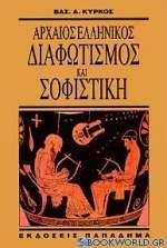 Αρχαίος ελληνικός διαφωτισμός και σοφιστική