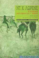 Η γυναίκα που έφυγε με τ' άλογο