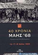 40 χρόνια Μάης '68
