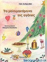 Τα μελομακάρονα της αγάπης