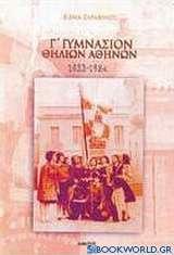 Γ΄ Γυμνάσιον Θηλέων Αθηνών 1933-1984