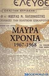 Μαύρα χρόνια 1959-1968