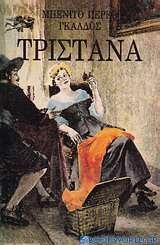 Τριστάνα