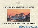 Η Κέρκυρα μέσα από παλιές καρτ ποστάλ