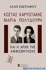 Κώστας Καρυωτάκης, Μαρία Πολυδούρη και η αρχή της αμφισβήτησης