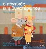Ο ποντικός κι η θυγατέρα του