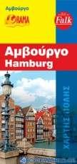 Αμβούργο
