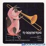 Η ορχήστρα