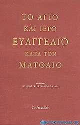 Το άγιο και ιερό Ευαγγέλιο κατά τον Ματθαίο