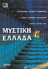 Μυστική Ελλάδα