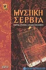 Μυστική Σερβία