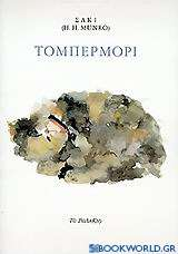 Τομπερμόρι