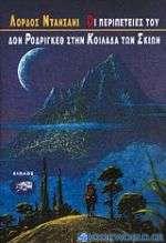 Οι περιπέτειες του Δον Ροδρίγκεθ στην κοιλάδα των σκιών