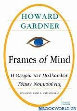 Frames of Mind: Η θεωρία των πολλαπλών τύπων νοημοσύνης