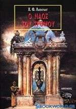 Ο ναός του τρόμου
