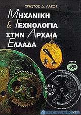 Μηχανική και τεχνολογία στην αρχαία Ελλάδα