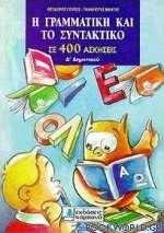 Η γραμματική και το συντακτικό σε 400 ασκήσεις