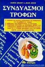 Συνδυασμοί τροφών