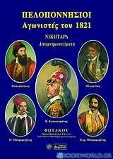 Πελοποννήσιοι αγωνιστές του 1821