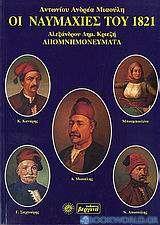 Οι ναυμαχίες του 1821