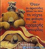 Όταν οι αρκούδες πήγαν για ύπνο τη νύχτα της φοβερής και τρομερής καταιγίδας