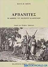 Αρβανίτες