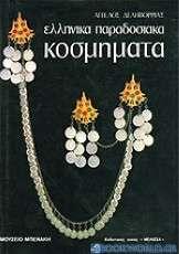 Ελληνικά παραδοσιακά κοσμήματα