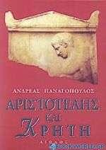Αριστοτέλης και Κρήτη
