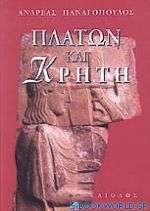 Πλάτων και Κρήτη