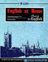 English at home