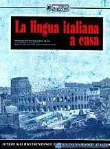La lingua italiana a casa