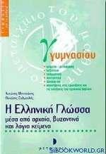 Η ελληνική γλώσσα μέσα από αρχαία, βυζαντινά και λόγια κείμενα Γ΄ γυμνασίου