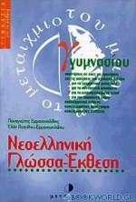Νεοελληνική γλώσσα-έκθεση Γ΄ γυμνασίου