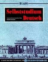 Selbststudium Deutsch