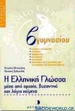 Η ελληνική γλώσσα μέσα από αρχαία, βυζαντινά και λόγια κείμενα Β΄ γυμνασίου