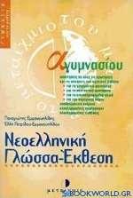 Νεοελληνική γλώσσα-έκθεση Α΄ γυμνασίου