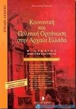Κοινωνική και πολιτική οργάνωση στην αρχαία Ελλάδα Β΄ ενιαίου λυκείου
