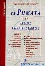 Τα ρήματα της αρχαίας ελληνικής γλώσσας