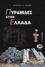 Πυραμίδες στην Ελλάδα