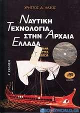 Ναυτική τεχνολογία στην αρχαία Ελλάδα