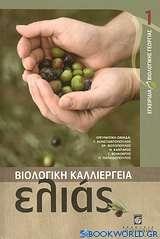 Βιολογική καλλιέργεια ελιάς