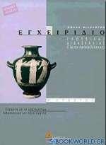 Εγχειρίδιο γλωσσικής διδασκαλίας για την αρχαία ελληνική Α΄ λυκείου