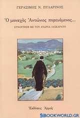 Ο μοναχός Αντώνιος πορευόμενος