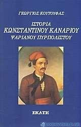 Ιστορία Κωνσταντίνου Καναρίου, Ψαριανού πυρπολιστού